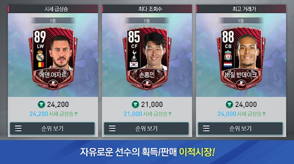 download fifa mobile for android